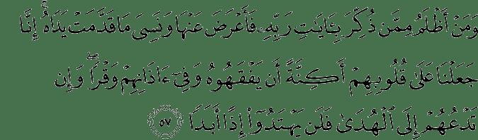 Surat Al Kahfi Ayat 57