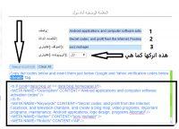 ادات توليد اكواد Meta Tag الهامة لكل مدونة و موقع