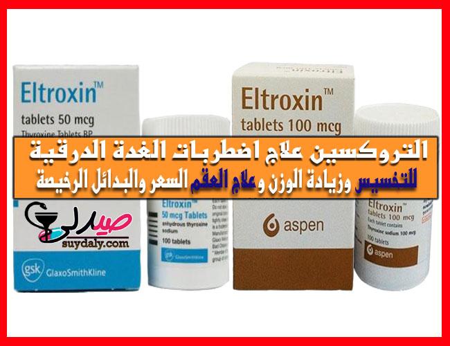 التروكسين أقراص ELTROXIN TABLETE لعلاج نقص هرمون الغدة الدرقية وعلاج العقم وزيادة الوزن للتخسيس الجرعة ودواعي وموانع الاستعمال والتداخلات الدوائية والأضرار للحامل والمرضعة 50, 100 Mcg البدائل والسعر في 2020