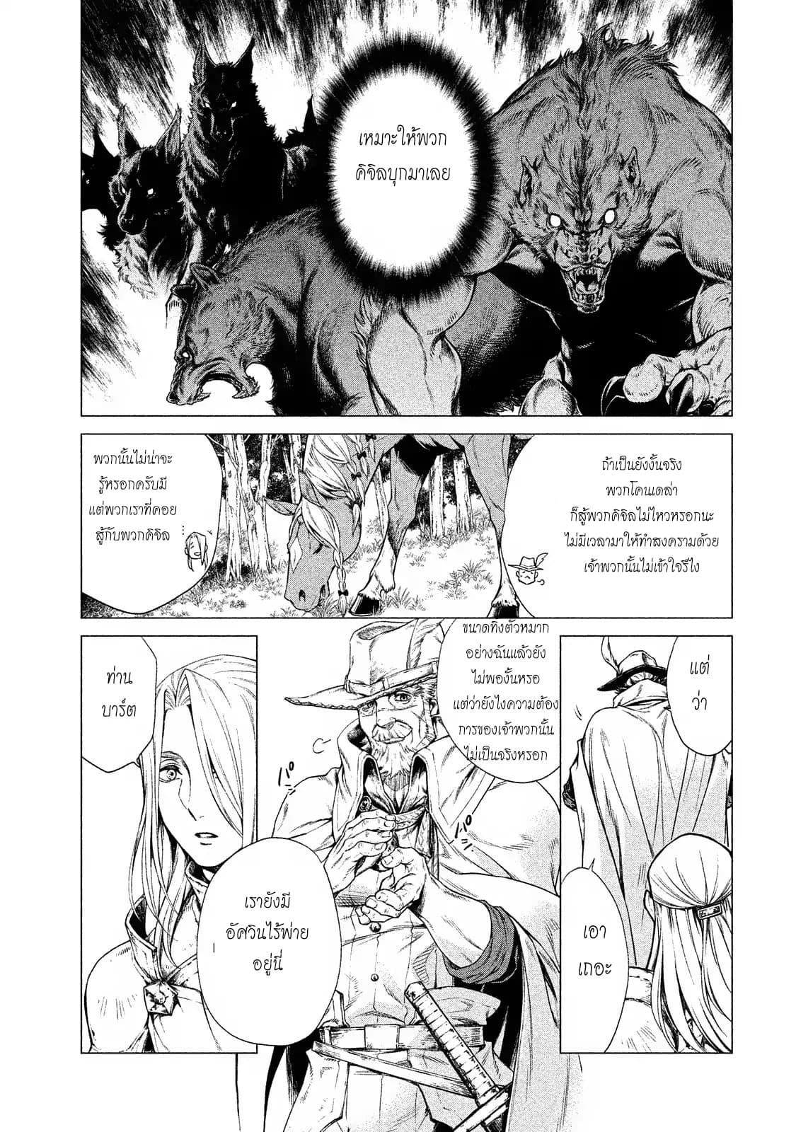 อ่านการ์ตูน Henkyou no Roukishi - Bard Loen ตอนที่ 2 หน้าที่ 11