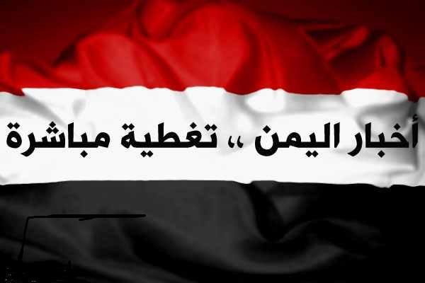 موجز..اخبار اليمن اليوم الثلاثاء 11/10/2016 ..اهم اخبار اليمن اليوم الثلاثاء 11 اكتوبر 2016