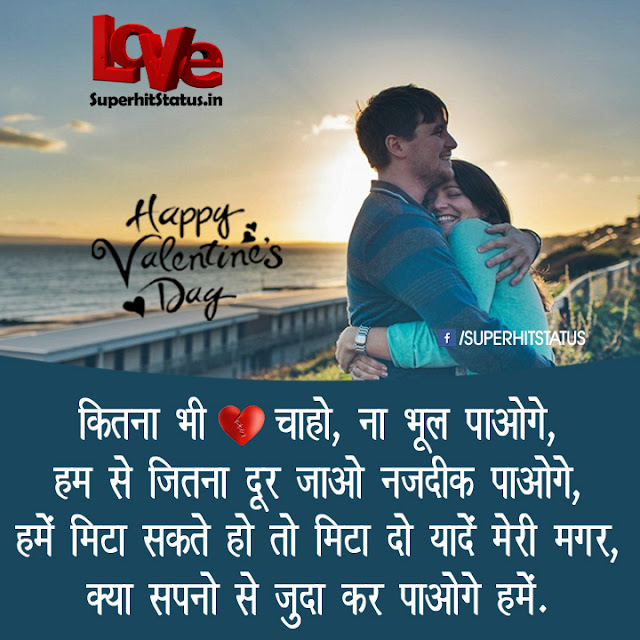 Love Shayari in HIndi on Valentine Day