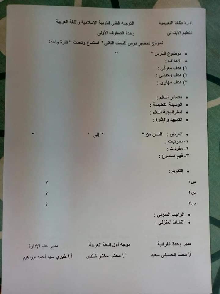 نموذج تحضير اللغه العربيه الجديد للصفين الثاني والثالث الابتدائي 2019 3