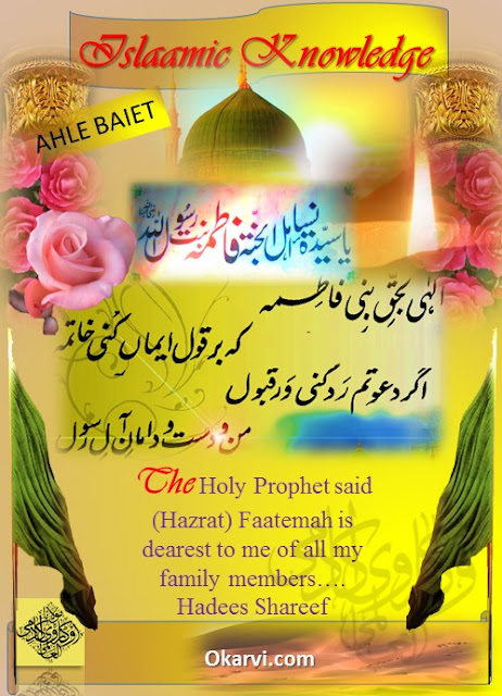 Remembering & Honoring the Beloved Daughter of Prophet Muhammad [Sallal Laahu Alaiehi Wa Sallam]-3rd Ramadaan ul Mubaarak….