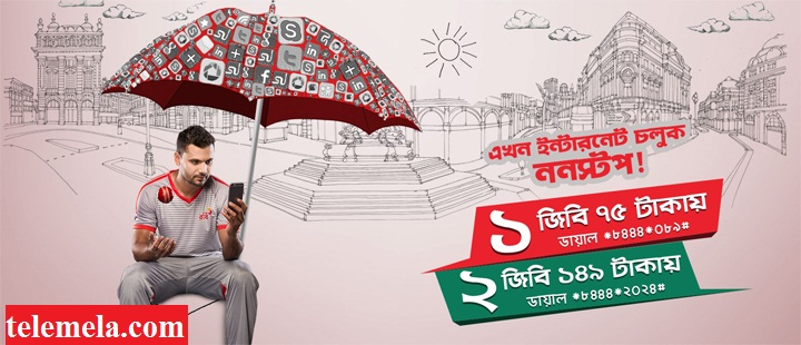 Robi 1GB at 75 tk and 2GB at 149 tk internet offer