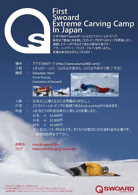 スノーボードのSwoardによる日本でのキャンプのポスター