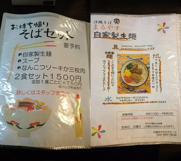 沖縄そば まるやす 中城店のメニューの写真