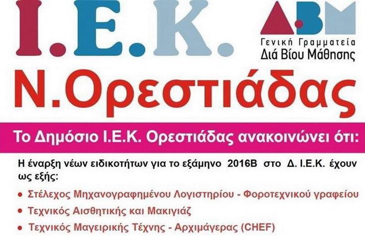 Οι νέες ειδικότητες και εγγραφές στο Δημόσιο Ι.Ε.Κ. Ορεστιάδας