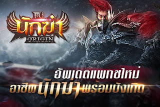 Mu Origin Th Apk Download Speed Mod For Android Free