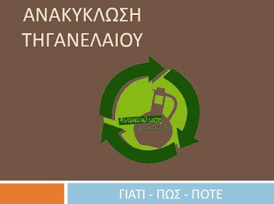 http://dim-myrteas.ilei.sch.gr/drast_2014_2015/TIGANELAIO.pdf