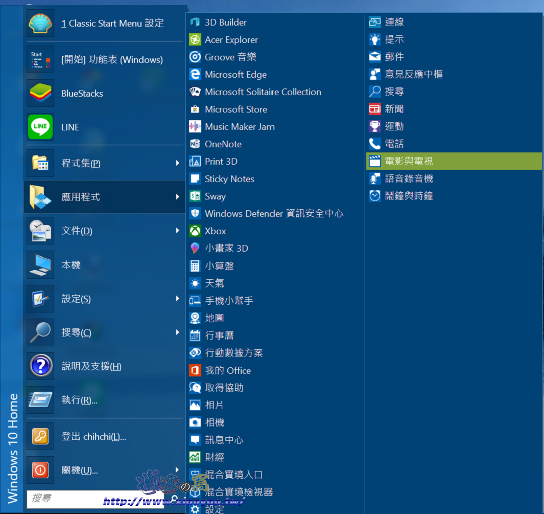 Classic Shell 自訂 Windows 開始功能表