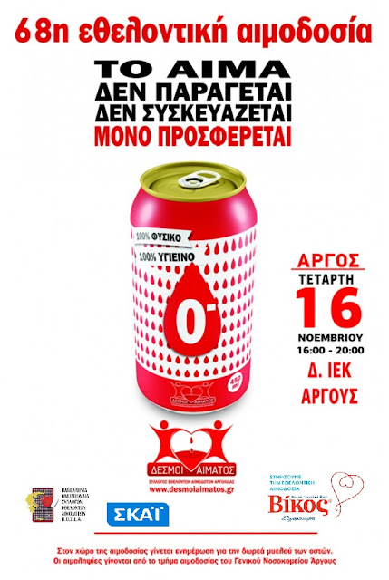 68η εθελοντική αιμοδοσία στο Άργος