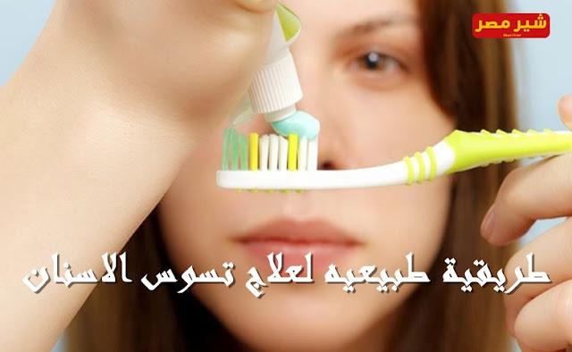 اليكم طريقية طبيعيه لعلاج تسوس الاسنان و طريقة الوقايه من سوسة الاسنان