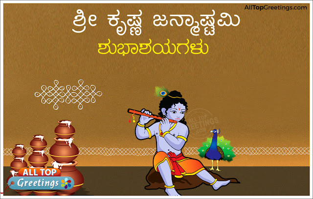kannada-sri-krishna-janmastami-wishes-greetings-quotes-kavanagalu