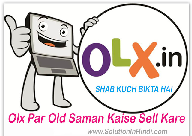 olx par old products sell kaise kare - www.solutioninhindi.com