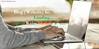 Blog(website) ki loading speed kaise chek kare