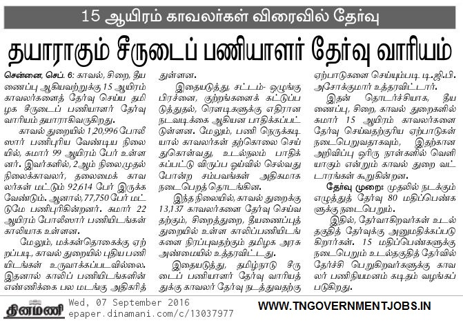 15000 Police Constables will be appointed in Tamil Nadu Police Service through Tamilnadu Uniformed Service Recruitment Board (TNUSRB)