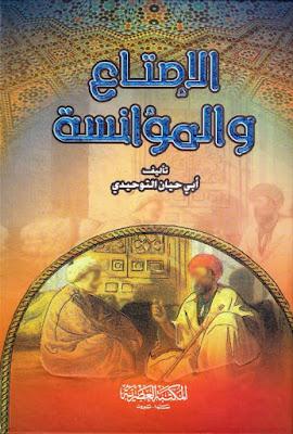 تحميل كتاب الإمتاع والمؤانسة pdf  أبو حيان التوحيدي
