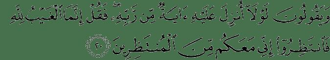 Surat Yunus Ayat 20