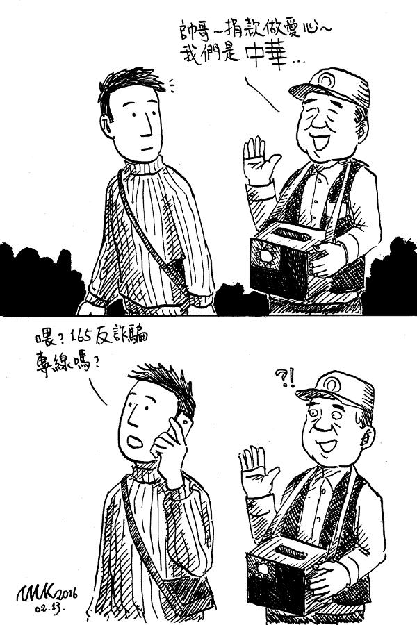 [畫] 中華詐騙集團