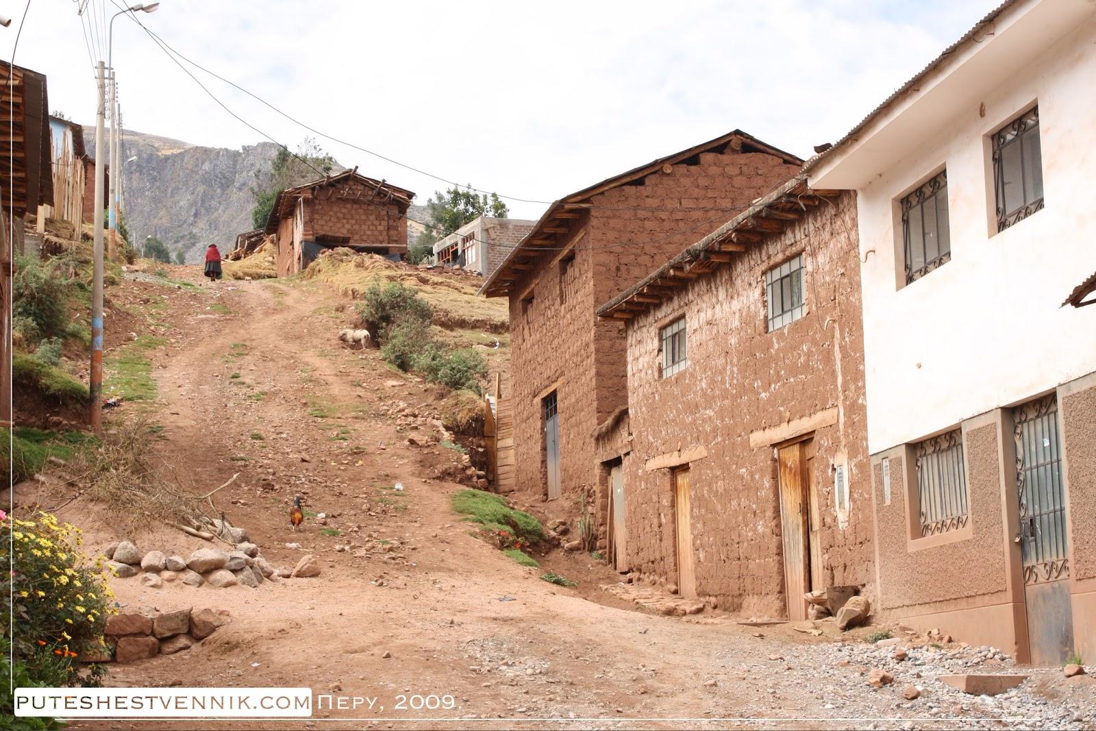 Крутой подъем на улице деревни в Перу