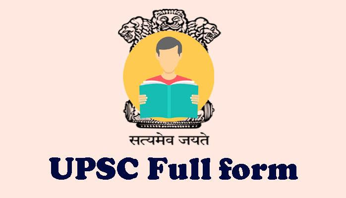 UPSC Full Form in Hindi - यू.पी.एस.सी (UPSC) क्या होता है