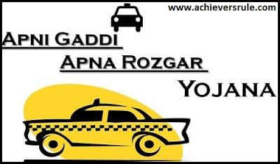 Apni Gaddi Apna Rozgar  – A Self-Employment Initiative