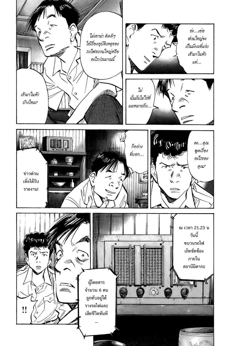 Billy Bat - หน้า 18