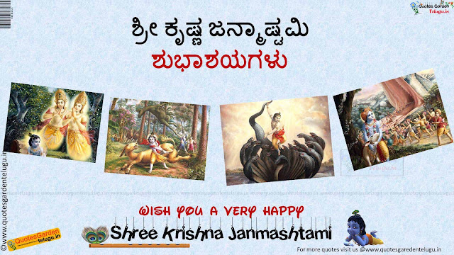 Janmashtami Greetings Wallpapers Quotes messages sms whatsapp in Kannada