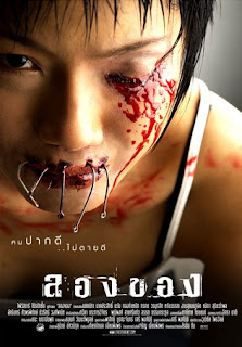 Art of the Devil 2 (2005) ลองของ