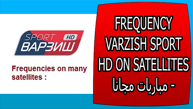 FREQUENCY VARZISH SPORT HD ON SATELLITES - مباريات مجانا VARZISH SPORT HD تردد قناة