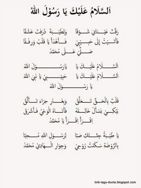 Tulisan Arab Sholawat Assalamu'alaika Roqqot Aina
