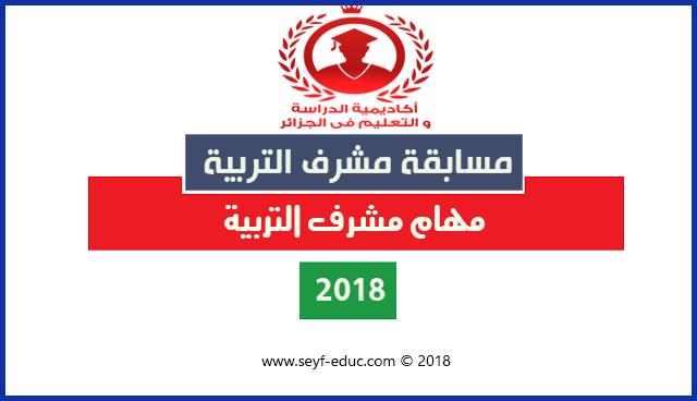 مهام مشرف التربية 2018