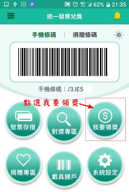 【統一發票】108年兌獎服務/線上APP/地點/時間