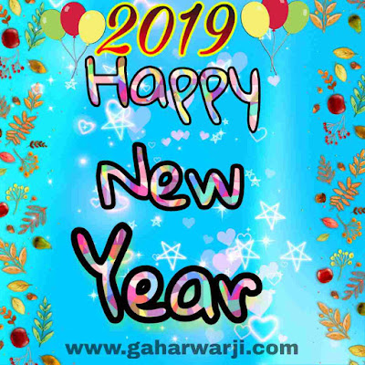 happy new year shayari 2019 | हैप्पी न्यू ईयर शायरी 2019