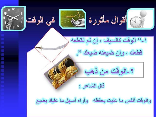شرح درس قيمة الوقت في اللغة العربية للصف الثامن الفصل الاول