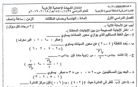 ورقة امتحان الهندسة للصف الثالث الاعدادي ترم اول 2019 للشهادة