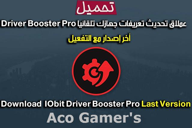 تحميل عملاق تثبيت و تحديث تعريفات جهازك تلقائيا Driver Booster Pro أخر إصدار