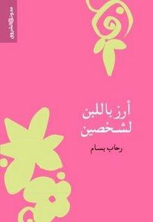 كتاب أرز باللبن لشخصين