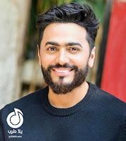 سماع و تحميل اغنية وانت معايا MP3 - تامر حسني والشاب خالد