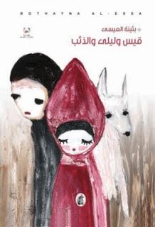 كتاب قيس وليلى والذئب