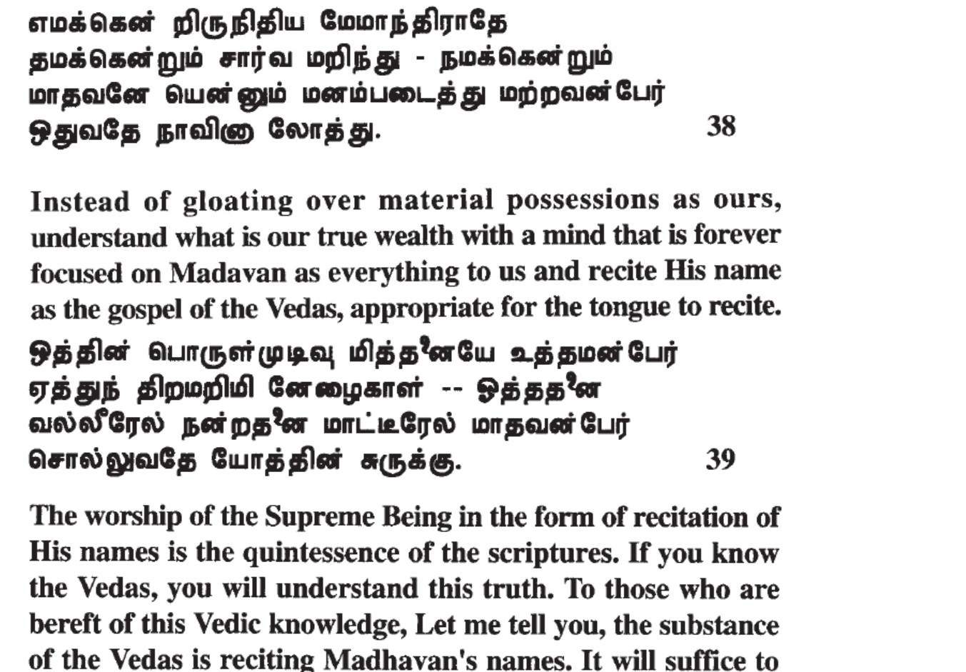 Macy Meaning In Tamil - 0425