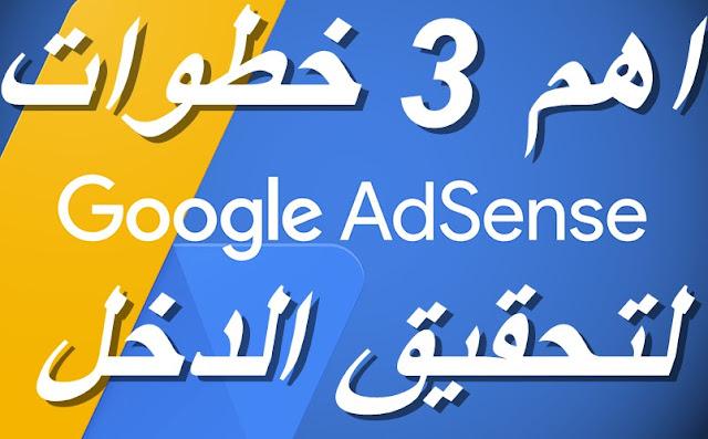 اهم 3 خطوات لتحقيق الدخل على  يوتيوب والربح من جوجل ادسنس