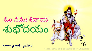 Lord siva Telugu Devotional Greetings