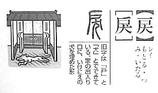 七海亭七珍: こわい漢字(9)「戻(戾)」
