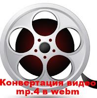 http://www.iozarabotke.ru/2015/11/kak-konvertirovat-video-mp4-v-webm.html