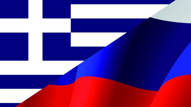 Ημερίδα:: «Ελληνορωσικές σχέσεις - Οικονομία, Εμπόριο, Επενδύσεις, Επιχειρηματικές Συνεργασίες»
