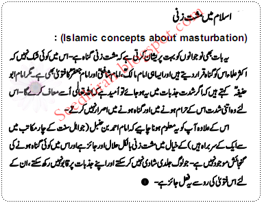 muth marna islam