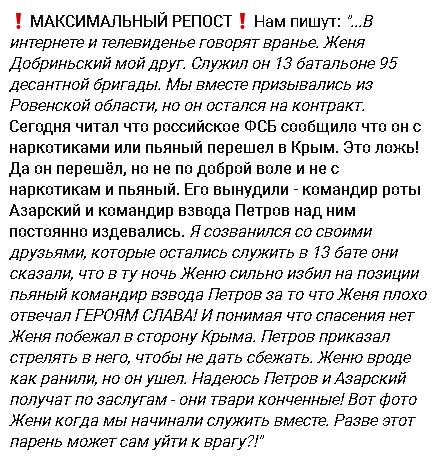 Режисери ФСБ проколися з кепкою викраденого десантника