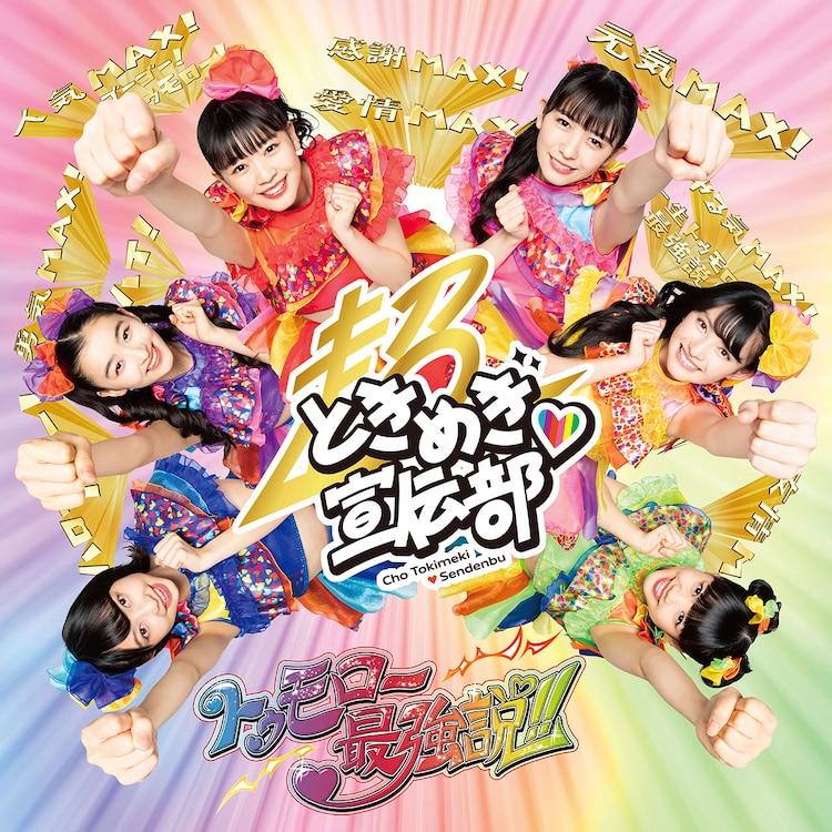 超ときめき♡宣伝部 - 恋のジャッカル [2020.07.30+MP3+RAR]